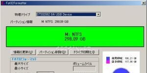 Fat32 Formatter Ekran G�r�nt�s�